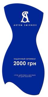 """Certificado del taller de modas del dise?ador """"Artem Smirnov"""""""