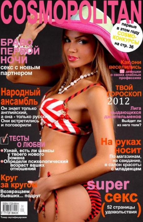 Und Mädchen für die Ehe Ukrainisch
